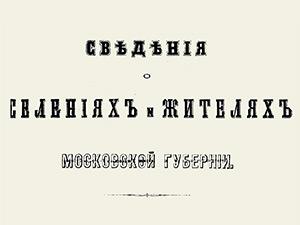 Подворная перепись Щёлково, Амерево, Кожино и Потапово 1869 года - Щелково