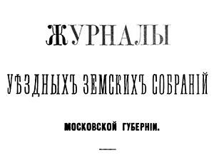 Доклад комиссии о разделении Богородского уезда на мировые участки (от 26 сентября 1867 года) - Щелково.ru