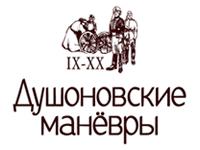 Программа фестиваля Душоновские маневры 2016 г. в Душоново Щелковского района