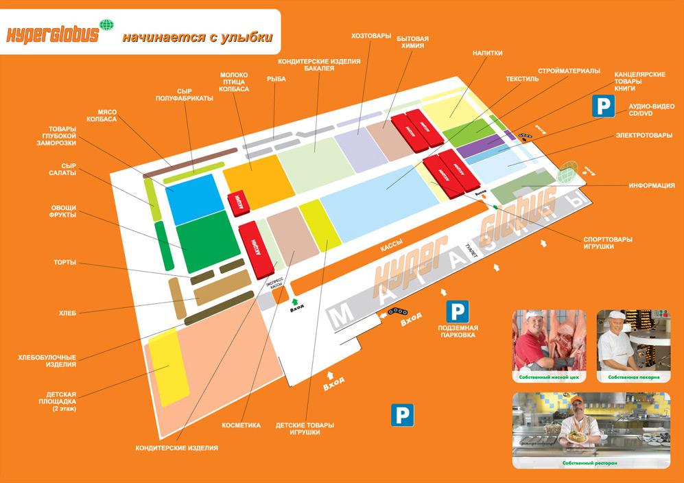 Гипермаркет Глобус Щелково Фрязино (источник: сайт компании Глобус