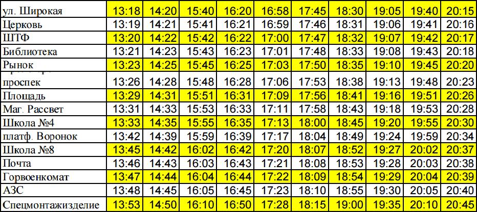 Автобус № 4 г. Щелково. Расписание автобуса Широкая - Спецмонтажизделие